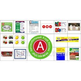 , стикеры, этикетки, наклейки с ...: spb.alloy.ru/product/drugaya-reklamnaya-poligrafiya/naklyayki...